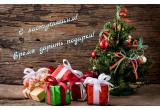 До Нового года осталось совсем ничего, но еще есть время подумать над подарками для друзей и любимых!
