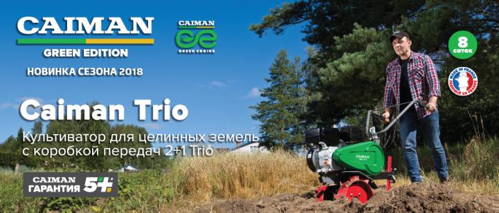 Caiman trio