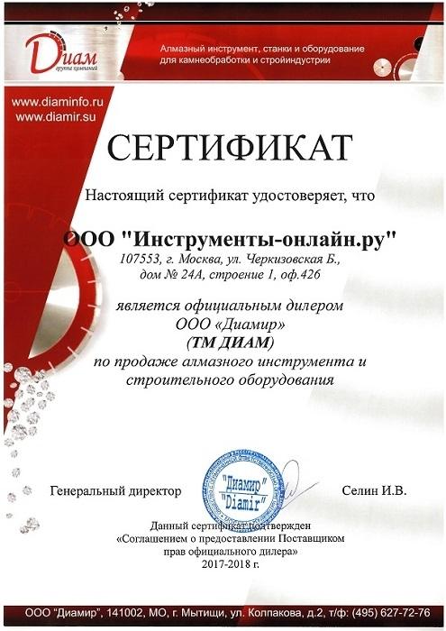 Diam (Россия)