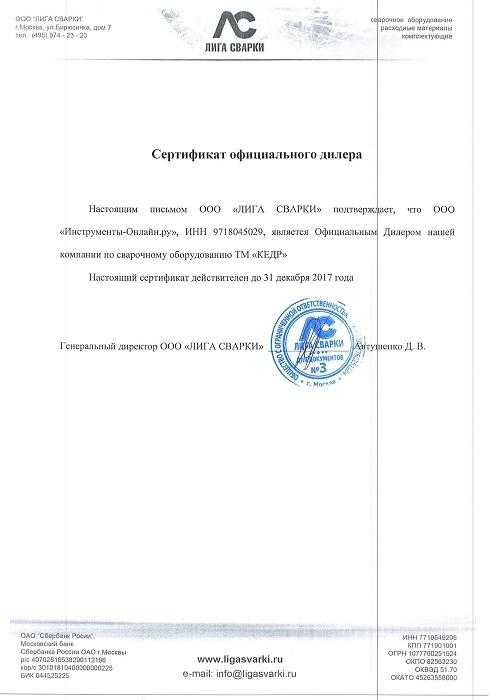 Кедр (Россия)