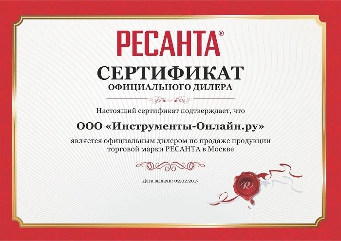 Ресанта (Латвия)