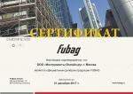 Fubag (Германия)