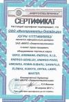 Энерго (Россия)