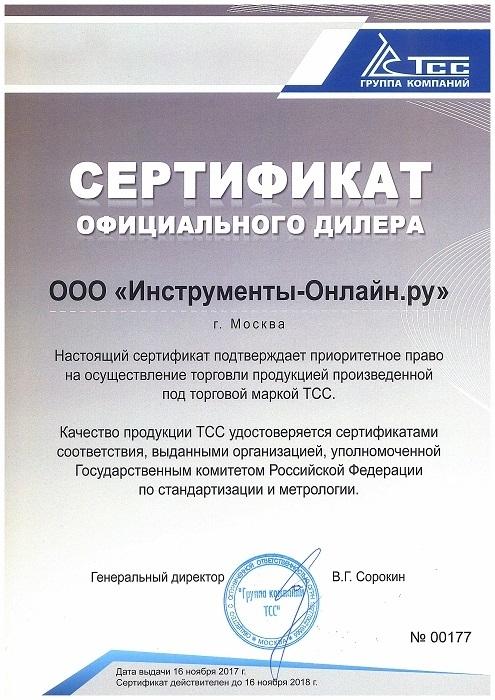 TSS (Россия)