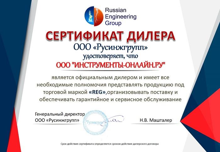 REG (Россия)