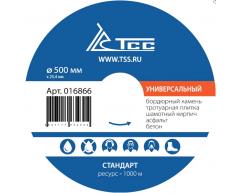 Диск алмазный универсальный TSS 016866